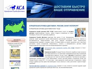 Курьерская служба доставки ООО КСД, Санкт-Петербург