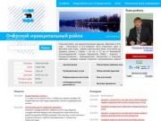 Официальный сайт Очёра (Россия, Пермский край, г. Очёр)