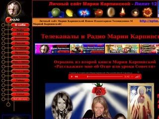 Лилит 12 - Личный сайт уникального мыслителя, поэта и писателя Марии Карпинской. Содержит древние знания, не написанные ни в одной из книг.