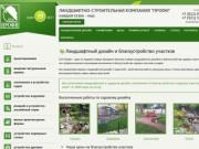 Проектирование и дизайн ландшафтов. (Россия, Ленинградская область, Санкт-Петербург)