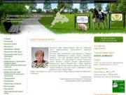 Официальный сайт Администрации Ермолинского сельского поселения | Добро пожаловать!