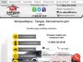 Магазины и разборки автозапчастей Mitsubishi | Запчасти Mitsubishi в г. Северодвинск