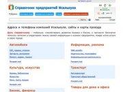Справочник компаний Исилькуля — Справка РФ — адреса и телефоны предприятий 2012