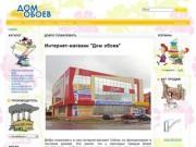 """""""Парус"""" - Магазин Дом обоев (Северодвинск)"""