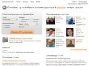 Все частные автоинструкторы Москвы на одном сайте — Спокойно.ру