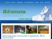 Натяжные потолки Саранск купить недорого.Фото.Цены-дешево!Монтаж и установка! 13-й потолок.