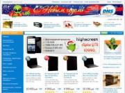 Сеть супермаркетов цифровой техники DNS в Северодвинске (ноутбуки, компьютеры, мониторы, сотовые телефоны)