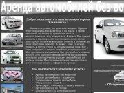 Аренда автомобилей без водителя в Ульяновске, прокат авто.
