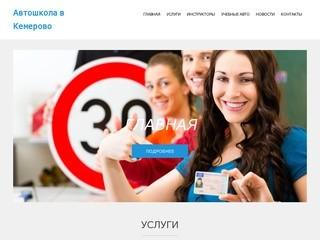 Автошкола в Кемерово | Кемерово