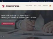 Банкротство физических лиц в Барнауле
