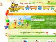Паровозик игрушек - аренда и продажа детских игрушек в Пскове