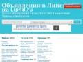Объявления в Липецке (Россия, Липецкая область, Липецк)