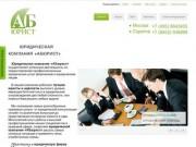 Юридическая компания «АБюрист» - предоставление профессиональных юридических услуг физическим и юридическим лицам (г. Москва, Старая Басманная 18, стр.1, Телефон для записи: Mосква +7 (495) 6643455)