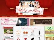 Свадебный портал г. Орша - все для свадьбы и ее организации, свадебный каталог оршанских фирм