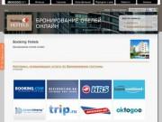 Booking Hotels - бронирование гостиниц (отелей) дешевле - онлайн (по всему миру)