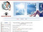 «Оконный врач» — ремонт окон в Краснодаре