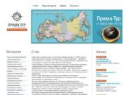 Прима тур - туристическое агенство Новочеркасска