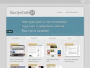 Создание простых сайтов, дешево и быстро.