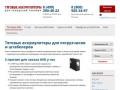Продажа тяговых аккумуляторов (Россия, Московская область, Москва)