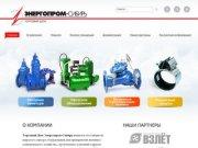 AVK в Красноярске, насосы Иртыш, импортные задвижки, хомуты ремонтные