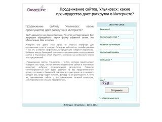 Продвижение сайтов, Ульяновск: какие преимущества дает раскрутка в Интернете?