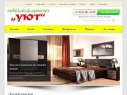 """Мебельный магазин """"Уют""""   купить мебель в Моздоке"""