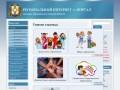 РЕГИОНАЛЬНЫЙ ИНТЕРНЕТ - ПОРТАЛ системы образования Омской области