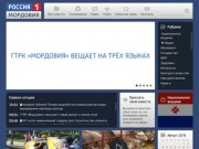 ГТРК Мордовия