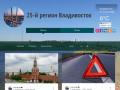 25-й регион Владивосток Новости Владивостока и Приморского края (Россия, Приморский край, Владивосток)
