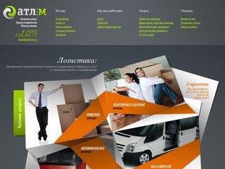 АТЛ-М - Агенство транспортной логистики-М