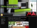 Мебельный Друг - сеть мебельных магазинов ИП Бабаносова И.С. (г. Курган, ул. Советская 40, салон