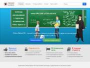 Компания Online-Diplom.RU в- все виды студенческих и школьных работ: дипломные, курсовые, контрольные, рефераты