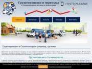 Грузоперевозки в Солнечногорске   переезд, грузчики