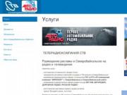 Услуги - ТЕЛЕРАДИОКОМПАНИЯ СТВ. Размещение рекламы в Северобайкальске.
