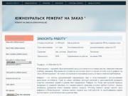 Южноуральск реферат на  заказ ' | Реферат на заказ в Южноуральске '