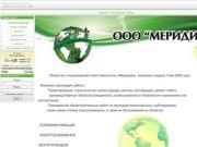 ООО Меридиан Строительная компания г. Ессентуки, КМВ