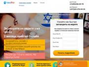LinguaGuru - Школа изучения языка Иврит по Skype (Россия, Московская область, Москва)