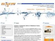Создание и продвижение сайтов по Набережным Челнам, Татарстану и России
