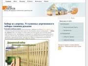 Дом заборов - заборы, матириалы и технологии строительства