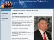 """Спортивный комплекс """"Нефтяник"""" в Усинске"""