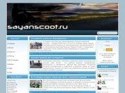Саяногорский скутер-клуб - Новости