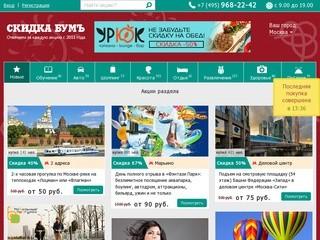 Скидка БумЪ - купоны и скидки в Москве! Купить скидку или купон.