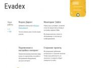 Evadex | Создание, обслуживание и продвижение web-сайтов в Майкопе