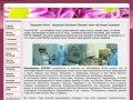 Медицина Китая - продукция Феникс ваше настоящее здоровье