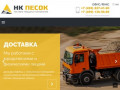Нерудные и строительные материалы с доставкой (Россия, Московская область, Москва)