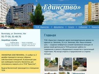 Главная. ТСЖ «Единство» — Волгоград, ул. Землячки, дома 66А и 31.