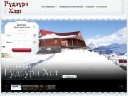 Гостиница Гудаури Хат (Гудаури, Киевская область)