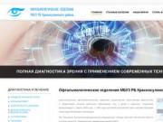 Офтальмологическое отделение МБУЗ РБ Красносулинского района
