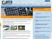Нижнетагильский Трубный завод Металлинвест - труба профиль, профильные трубы