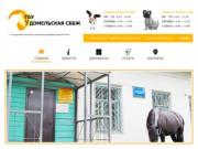 Удомельская станция по борьбе с болезнями животных